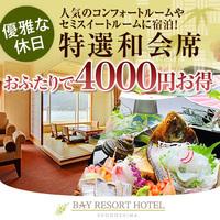 【おふたりで4000円もお得】人気の最上階セミスイートルームに宿泊!ご夕食は特選和会席