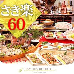 【さき楽60】カード決済限定〈1500円割引〉オリーブバイキング!瀬戸内の海幸と島の郷土料理!