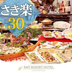 【さき楽30】カード決済限定〈1000円割引〉オリーブバイキング!瀬戸内の海の幸と島の郷土料理!