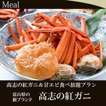 ●高志の紅カニ&甘海老食べ放題プラン
