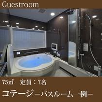 ■コテージ バスルーム一例