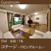 ■コテージ リビングルーム
