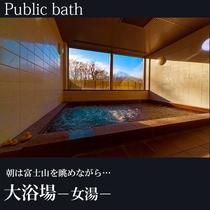 ■大浴場-女湯-