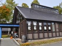 【周辺】沼田町化石体験館