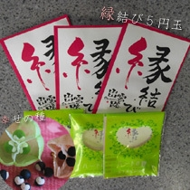 *縁結び5円玉&幸せの種
