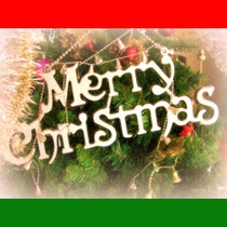 今年のクリスマスは豪華にフルコース!