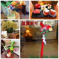 *施設/様々なお正月飾りやお花も、若女将が丹精込めてつくりました。
