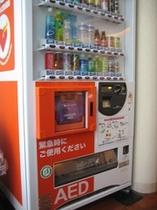 AED内蔵の自動販売機