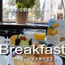 バイキング朝食無料