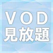 全客室VOD(ビデオ・オン・デマンド)を導入しました。(有料)タイトルはなんと200番組以上!