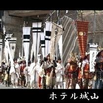 武者行列【4月上旬】 《徒歩2分》