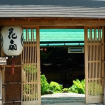 【外観】東門は純和風の門構え。ここから足湯やギャラリーを横切って、フロントに行くこともできます。