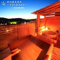 ■貸切露天風呂「TSUBAKI」■