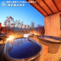 ■陶芸露天風呂■