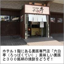 ホテル1階黒豚専門店『六白亭』