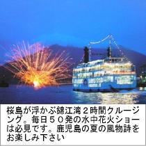 鹿児島の夏の風物詩「桜島観光納涼船」で2時間のクルージング