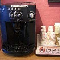 フロントにてサービスコーヒー実施中です☆豆から挽きたて!