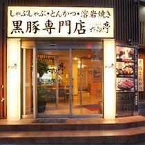 ホテルに併設している「黒豚専門店」