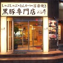 【黒豚専門店・六白亭】当館1Fにございます