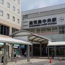 【鹿児島中央駅】