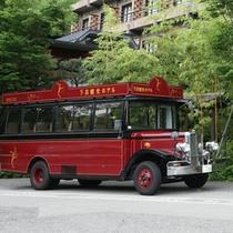 ボンネットバスでお迎え