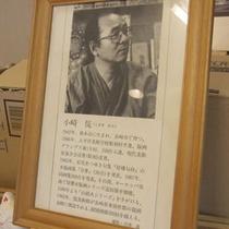 *長崎が生んだ版画界の巨匠「小崎侃先生」の作品を展示しております