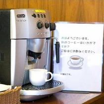 【サービス】朝食後はコーヒーをどうぞ