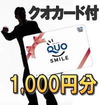 【クオカード1,000円分付】出張人の必須プラン!