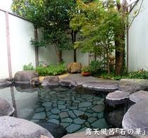 露天風呂「石の華」