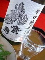 鷹勇「辛口純米酒」