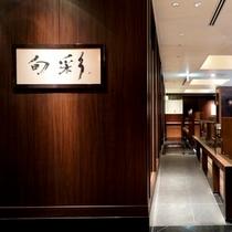 新宿側の夜景を眺めながら、旬の食材を使った会席を。日本料理「旬彩」。