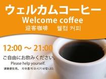 コーヒー案内