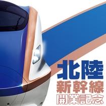 北陸新幹線で東京から72分!