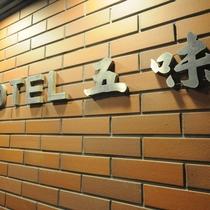 ◆ホテル入口