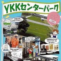 ≪YKKセンターパーク≫大人の社会見学へ行こう♪