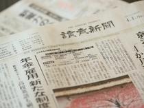 朝刊無料サービス(朝日新聞・読売新聞)