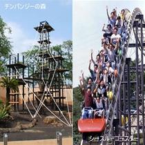 かみね公園&動物園