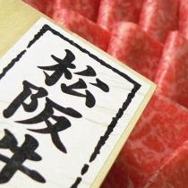 """高級ブランドとして名高い""""松阪肉""""地元ならではの安くて・おいしいお店紹介します!!"""