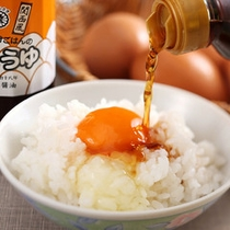 大人気の朝食(卵かけご飯)◆ブランド卵を使用。絶品・醤油でペロリと平らげてしまう
