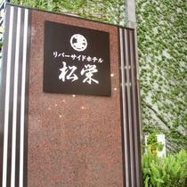 【外観】「ひろめ市場」や「高知城」など繁華街へもアクセス抜群!