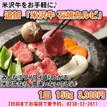 【追加料理】 米沢牛の石焼カルビ