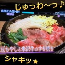 【米沢牛すき焼き with 豆もやし】