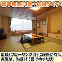 和室10畳+広縁タイプの特徴