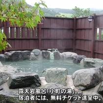 露天風呂「小町の湯」