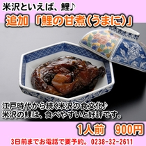【追加料理】 鯉の甘煮