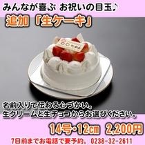 【追加料理】 生ケーキ