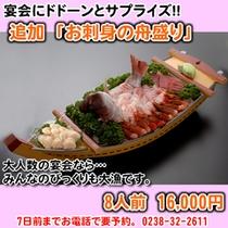 【追加料理】 お刺身 舟盛り
