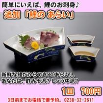 【追加料理】 鯉のあらい