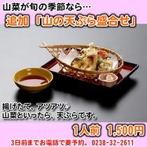 【追加料理】 山の天ぷら盛合せ
