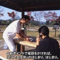 小野川のひみつ道具 「どこでも出前」